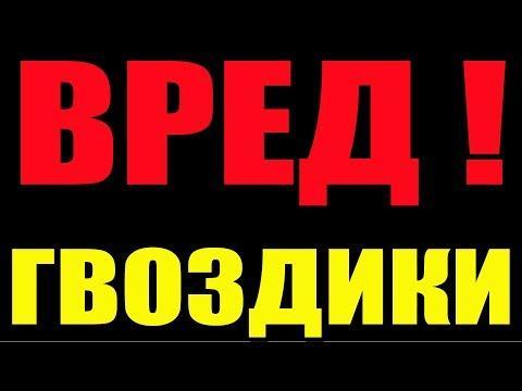 ВРЕД ГВОЗДИКИ .