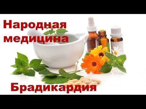 Брадикардия и лечение