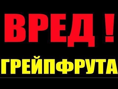 ВРЕД ГРЕЙПФРУТА .