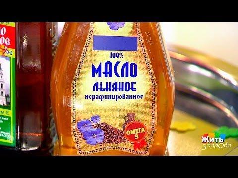 Жить здорово! Льняное масло. (29.03.2017)