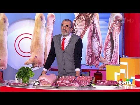 Жить здорово! Выбираем свинину сврачом-инфекционистом. (27.01.2017)