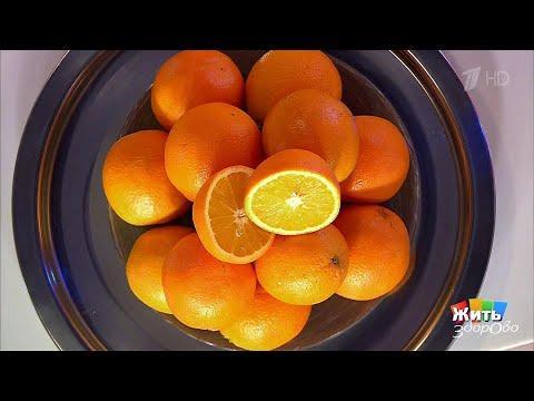 Жить здорово! Апельсин исолнце.(01.08.2017)