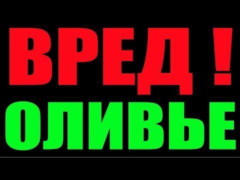 ВРЕД ОЛИВЬЕ .