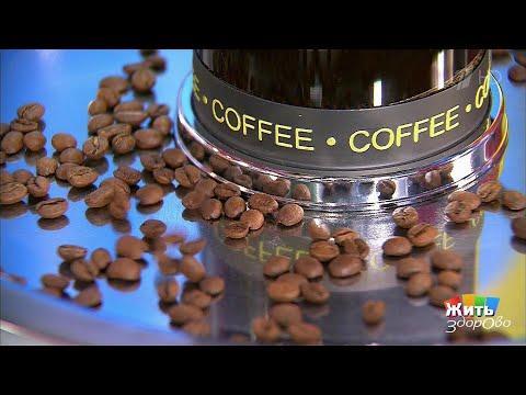 Жить здорово! Суперпродукты для здоровья. Кофе.(24.10.2017)