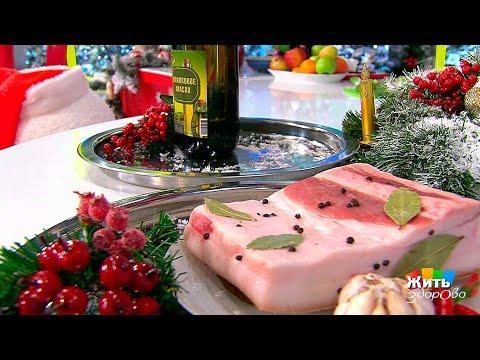 Жить здорово! Битва жиров. Сало против оливкового масла.(10.01.2018)