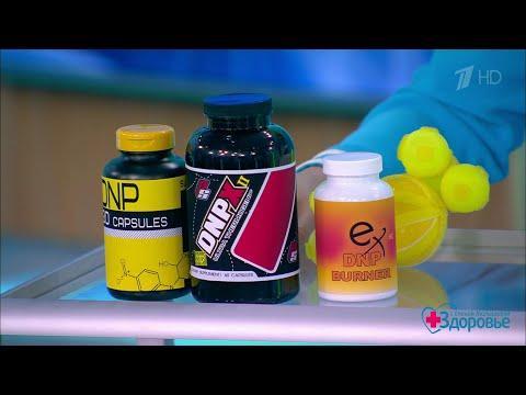 Здоровье. DNP. Смертельные таблетки для похудения.(25.03.2018)