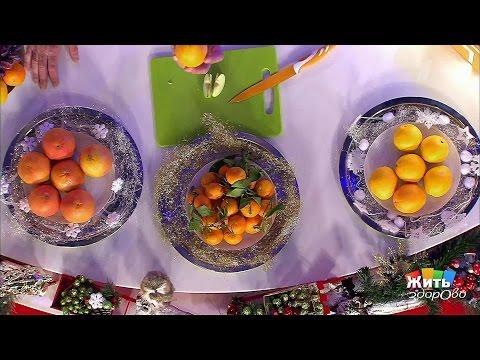 Жить здорово! Апельсин против мандарина игрейпфрута.  (11.01.2017)
