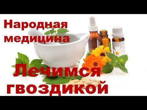 Лечение гвоздикой пряностью. Гвоздика при ангине, сахарном диабете, стоматите, колитах.