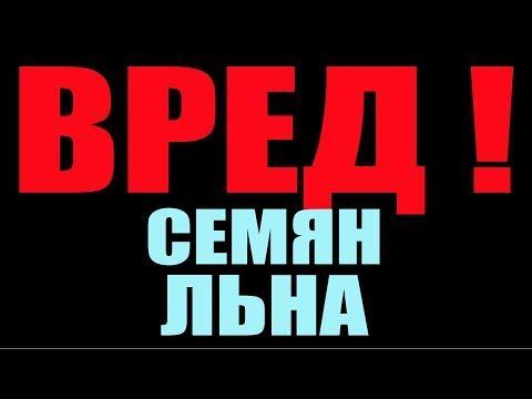ВРЕД СЕМЯН ЛЬНА .