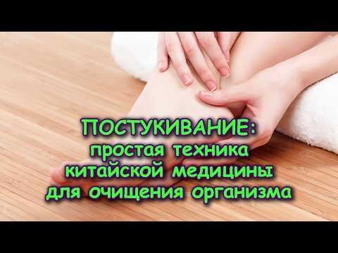 ПОСТУКИВАНИЕ: простая техника для ОЧИЩЕНИЯ ОРГАНИЗМА