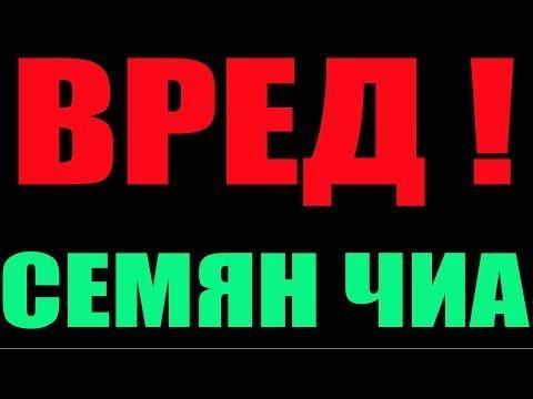 ВРЕД СЕМЯН ЧИА.