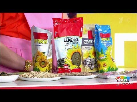 Жить здорово! Подсолнечные семечки— продукт для молодости. (20.06.2017)
