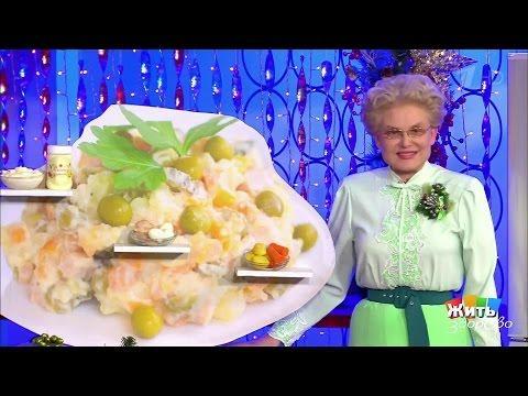 Жить здорово! Оливье. Новогодний салат.(29.12.2016)