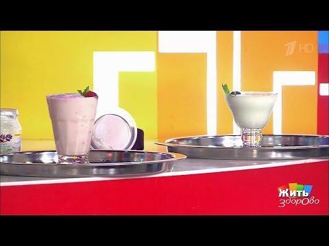 Жить здорово! Фруктовый йогурт против натурального.(16.03.2017)