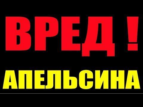 ВРЕД АПЕЛЬСИНОВ .