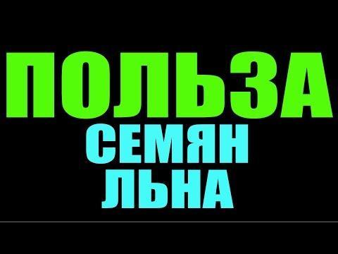 ПОЛЬЗА СЕМЯН ЛЬНА .