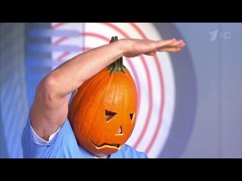 Жить здорово! Символ Хэллоуина — тыква.  (31.10.2016)