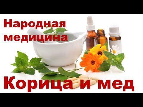 Корица и мед против артрита, старости, онкологии. Корица для похудения.