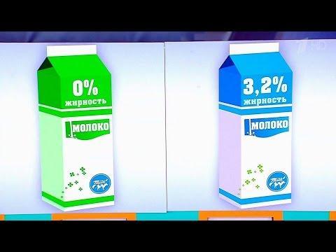 Жить здорово! Что здоровее? Жирное молоко против обезжиренного. (10.06.2016)