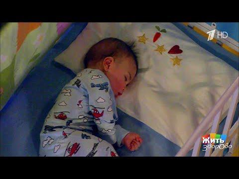 Жить здорово! Как уснуть сном младенца(05.03.2018)