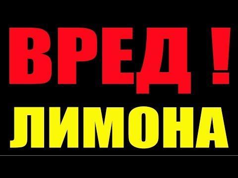 ВРЕД ЛИМОНА .