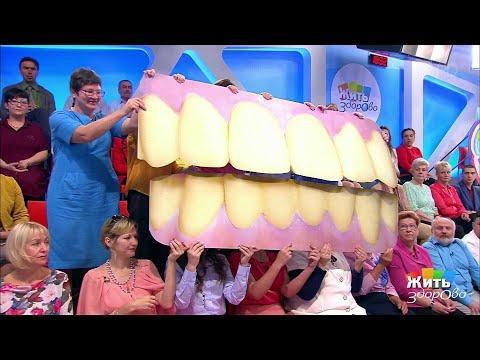 Жить здорово! Супер-еда для белизны зубов.  (19.09.2017)