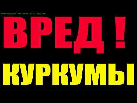 ВРЕД КУРКУМЫ  .