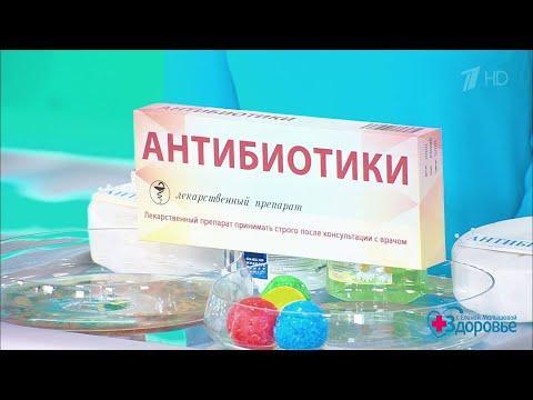 Здоровье. Антибиотики и микробы-мутанты.  (21.01.2018)
