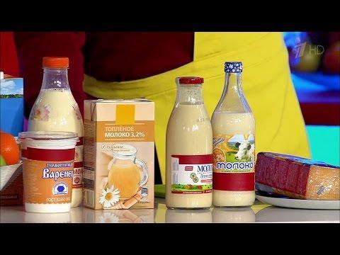 Жить здорово! Топленое молоко. (25.02.2016)
