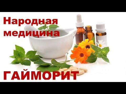 Народное лечение гайморита