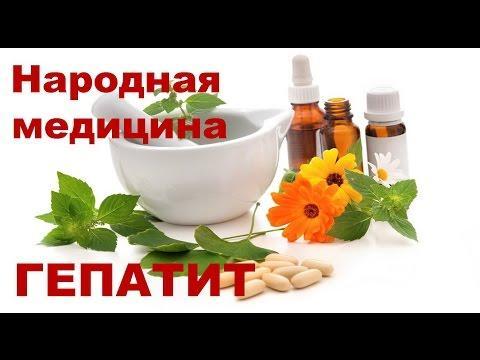 Лечение гепатита народными средствами