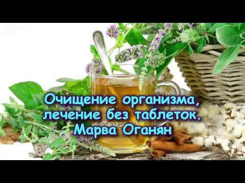 ОЧИЩЕНИЕ ОРГАНИЗМА, ЛЕЧЕНИЕ БЕЗ ТАБЛЕТОК — Марва Оганян
