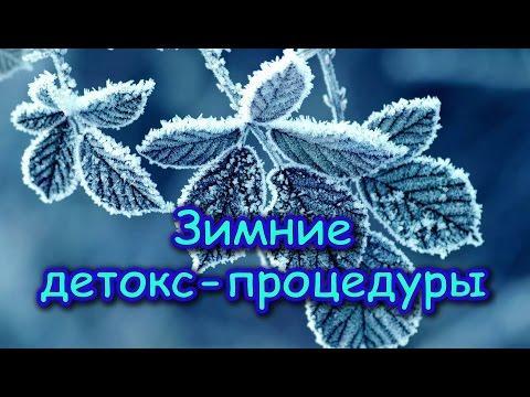 ЛЁГКИЕ ЗИМНИЕ ДЕТОКС-ПРОЦЕДУРЫ