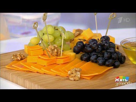 Жить здорово! Сыр чеддер против рака печени(07.12.2017)