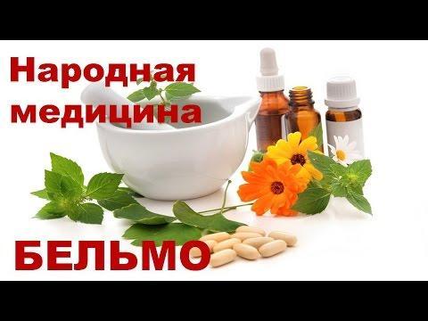 Бельмо лечение