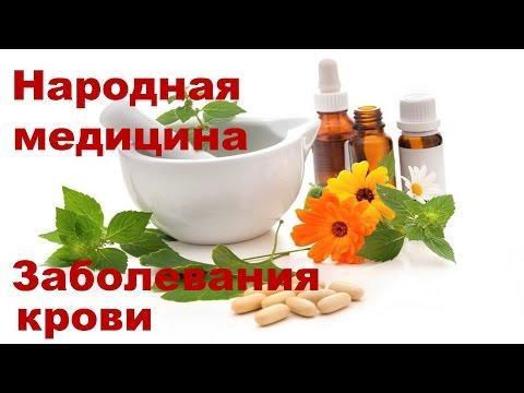 Болезни крови и лечение