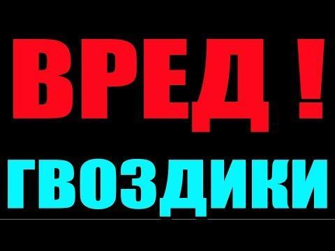 ГВОЗДИКА - НЕ ПОЛЬЗА, а ВРЕД !