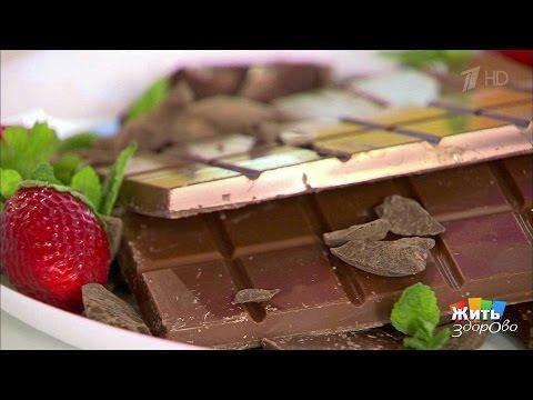 Жить здорово! Еда ипрыщи. Шоколад. (25.05.2017)