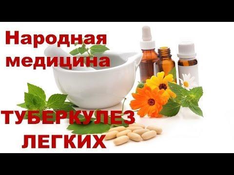 Лечение туберкулеза легких народными средствами