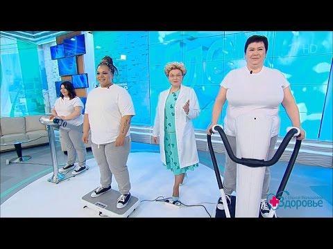 Здоровье. Новая технология похудения. Вибромассаж. (07.05.2017)