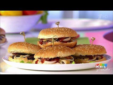 Жить здорово!  Гамбургер. Есть или неесть? (13.12.2016)
