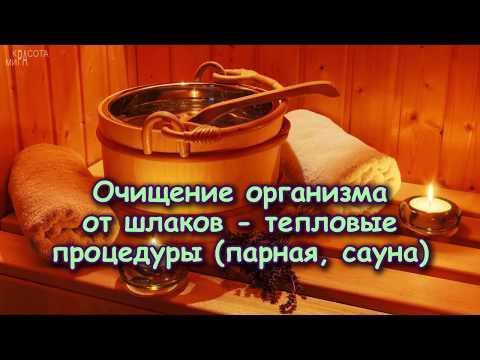 Очищение организма от шлаков: ПАРНАЯ, САУНА