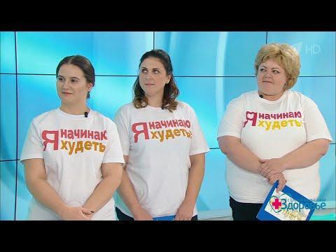 Здоровье. «Сбрось лишнее - выиграй миллион». Группа из Ставрополя(14.01.2018)
