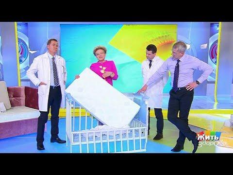 Жить здорово! Матрас для детской кровати(4.11.2017)
