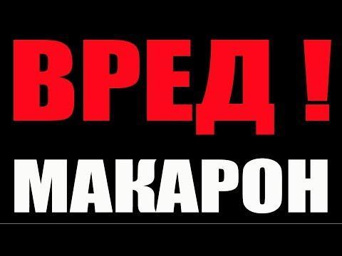 ВРЕД МАКАРОН .
