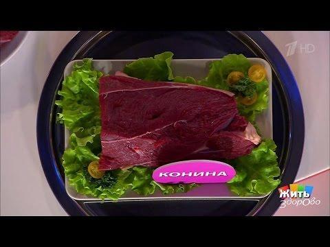 Жить здорово! Конина. Диетическое мясо. (19.04.2017)