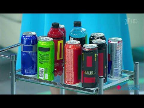 Здоровье. Энергетические напитки.(11.02.2018)