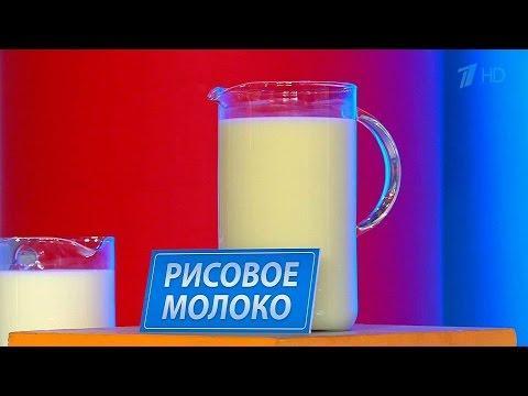 Жить здорово! Рисовое молоко. (15.04.2016)