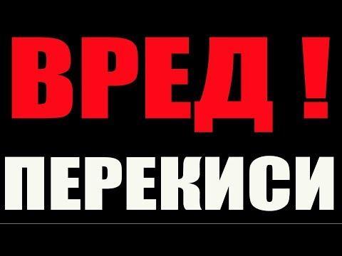 ВРЕД ПЕРЕКИСИ ВОДОРОДА .