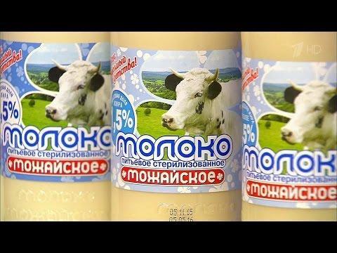 Продукты – герои России. Можайское молоко.  Жить здорово! (07.12.2015)